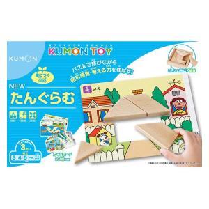 おもちゃ/NEWたんぐらむ (対象年齢:3歳以上) くもん出版 キッズおもちゃ