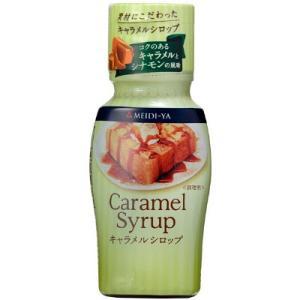 ミルクのコクが楽しめるキャラメルシロップ。シナモンのピリッとした風味が上品な味わいです。パンケーキ、...