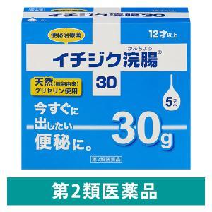 今すぐに出したい便秘に。 イチジク浣腸30 30g×5個 イチジク製薬 第2類医薬品