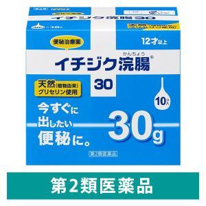 今すぐに出したい便秘に。 イチジク浣腸30 30g×10個 イチジク製薬 第2類医薬品