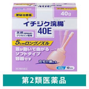 便秘に早く効く イチジク浣腸40E 40g×10個 イチジク製薬 第2類医薬品
