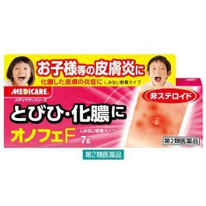 オノフェF 7g 森下仁丹 第2類医薬品 皮膚の薬(湿疹・かゆみ・乾燥 等)