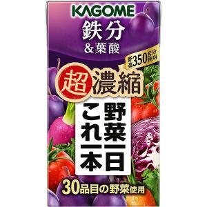 「カゴメ 野菜一日これ一本超濃縮 鉄分」は、1本125mlで、野菜一日分350gをギュッと濃縮。食塩...