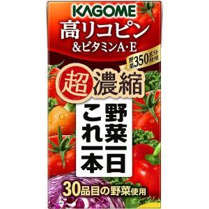 「カゴメ 野菜一日これ一本超濃縮 高リコピン」は、1本125mlで、野菜一日分350gをギュッと濃縮...