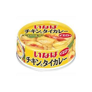 角切りチキンに、あとひく辛さのタイイエローカレーを合わせました。本場タイで作った本格風味。 いなば ...