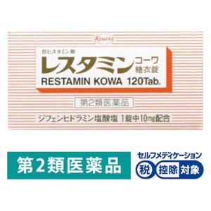 レスタミンコーワ糖衣錠は、からだの中におこっているアレルギー反応を改善しつつ、じんましん、湿疹、かぶ...