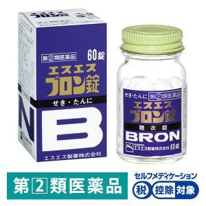 エスエスブロン錠 60錠 エスエス製薬 指定第2類医薬品 風邪薬