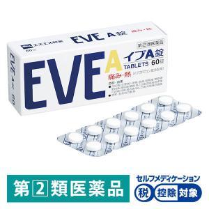イブA錠は、痛み・熱にすばやくすぐれた効き目をあらわすイブプロフェンに、その鎮痛・解熱効果を高めるア...