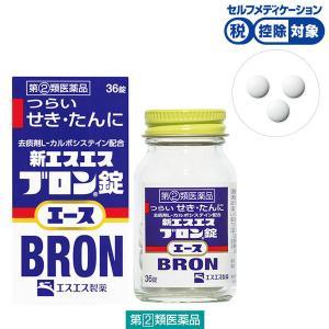 新エスエスブロン錠エース 36錠 エスエス製薬控除 指定第2類医薬品 風邪薬