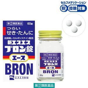 新エスエスブロン錠エース 60錠 エスエス製薬控除 指定第2類医薬品 風邪薬