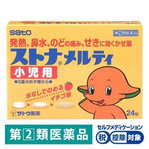 水なしで服用でき、口に含むとサッと溶けるイチゴ味のチュアブル錠なので、錠剤が苦手なお子様でも服用しや...