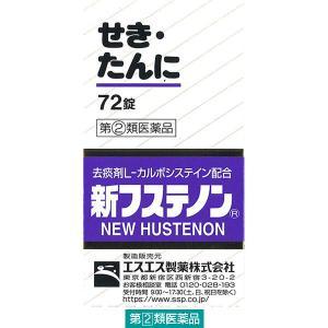 新フステノン 72錠 エスエス製薬控除 指定第2類医薬品 風邪薬