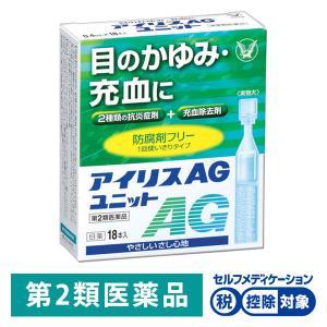 アイリスAGユニット 0.4ml 18本 大正製薬 花粉 アレルギー 第2類医薬品 目薬・洗眼薬