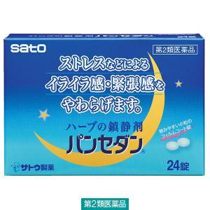 パンセダン 24錠 佐藤製薬 第2類医薬品 乗り物酔い止め・睡眠改善・眠気防止 等