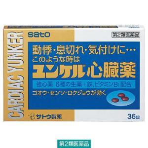 ユンケル心臓薬 36錠 佐藤製薬 第2類医薬品 肥満・動悸・禁煙 等