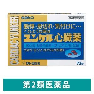 ユンケル心臓薬 72錠 佐藤製薬 第2類医薬品 肥満・動悸・禁煙 等