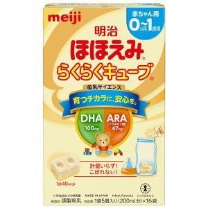 『明治 ほほえみ』をやさしく固めたキューブタイプの乳幼児用粉ミルクです。β-ラクトグロブリンの選択分...