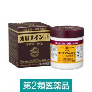 オロナインH軟膏 100g 大塚製薬 第2類医薬品 皮膚の薬(湿疹・かゆみ・乾燥 等)