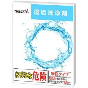 マシン内部に付着した湯垢を落とす洗浄剤です。ドルチェグスト・バリスタ共に使用可能です。 ドルチェグス...