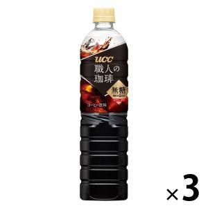 ボトルコーヒー/UCC上島珈琲 職人の珈琲 アイスコーヒー 無糖 930ml 1セット(3本) ペッ...