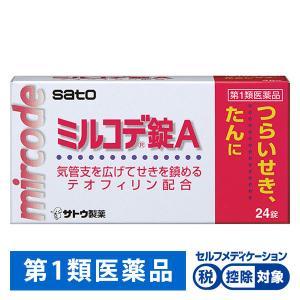 ミルコデ錠A 24錠 佐藤製薬 ミルコデ 鎮咳去痰薬 せき 喘鳴 をともなうせき たん 第1類医薬品...