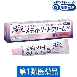 メディトリートクリーム 10g 大正製薬控除 第1類医薬品 皮膚の薬(湿疹・かゆみ・乾燥 等)