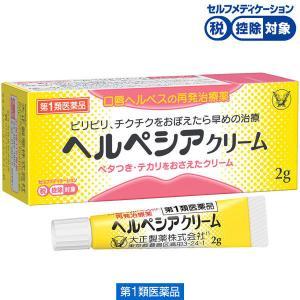 ヘルペシアクリーム 2g 大正製薬控除 第1類医薬品 口内炎・口唇ヘルペス・口臭