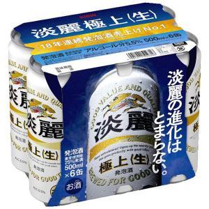 「麒麟 淡麗 」は、原料はビールとほぼ同じですが、麦芽比率25%未満の発泡酒です。ホップにはベルギー...