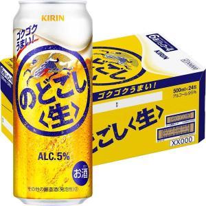 キリン のどごし 500ml 1箱 24缶入 新ジャンル・第3のビールの商品画像