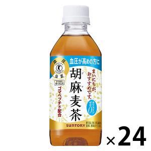 トクホ・特保/サントリー 胡麻麦茶 350ml 1箱(24本入) 麦茶(ペットボトル)