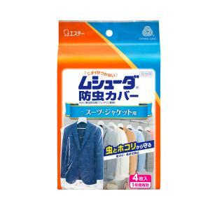 大切な衣類を虫・ホコリから守ります防力ビ剤配合でカビの発育を抑えます。UVカット加工をした特殊フィル...