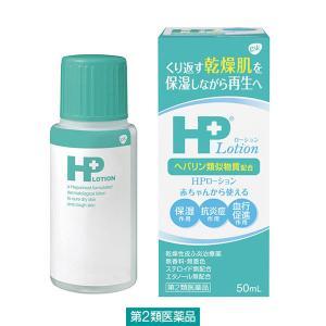 HPローション 50mL グラクソ・スミスクライン 第2類医薬品 皮膚の薬(湿疹・かゆみ・乾燥 等)