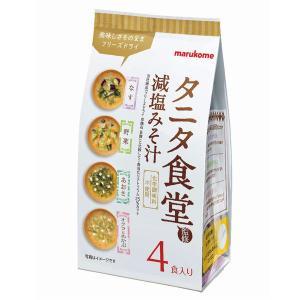 タニタ食堂の減塩みそを使用したフリーズドライ製法のインスタントお味噌汁です。具材とみそを一緒に乾燥さ...