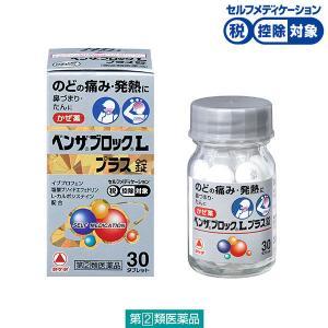 ワゴンセール/ベンザブロックLプラス錠 30錠 風邪薬 総合風邪薬 のどの痛み 発熱 鼻づまり たん...
