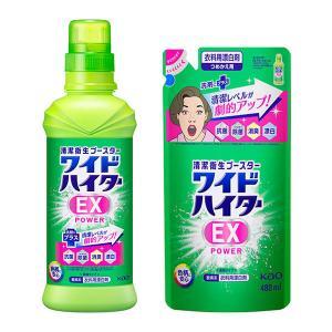 繊維の奥にすばやく浸透し、しみこんだ汗・皮脂や菌まで強力分解。洗剤と一緒に、ワイドハイターEXパワー...
