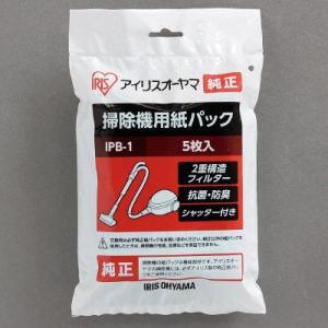 紙パック式クリーナーの別売純正紙パック5枚入りです。2重構造フィルターで抗菌・脱臭効果があります。ゴ...