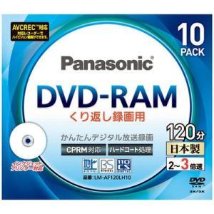 パナソニック 3倍速DVD-RAMくり返し録画用 日本製だから安心。CPRM対応、AVCREC対応、...