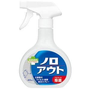 スマートハイジーン ノロアウト ウイルス・細菌除去スプレー 本体 400ml 1個 サラヤ キッチン...