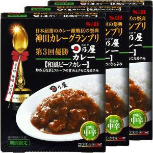 神田カレーグランプリ 日乃屋カレー 和風ビーフカレー お店の中辛 1セット(3個) レトルトカレー