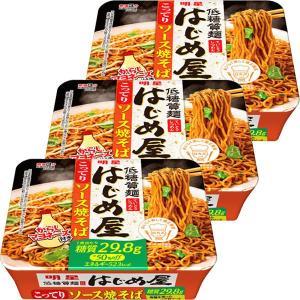 明星 低糖質麺 はじめ屋 こってりソース焼そば 877990 3個 カップ麺 カップそば