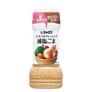 カロリー50%カット、塩分50%カット。香ばしいごまの香りと味わいで、かけだれや万能ソースと幅広く使...