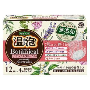 素材にこだわった自然な香りとお肌にやさしい無添加タイプの炭酸(発泡)入浴剤です。温泉成分(炭酸ナトリ...