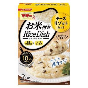 「国産早炊き米」と「ソースミックス」がセットになった、2人前のチーズリゾットセットです。調理に時間の...