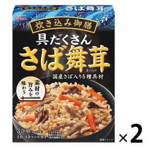 炊き込み御膳 さば舞茸 2個 チャーハン・炊き込みご飯の素