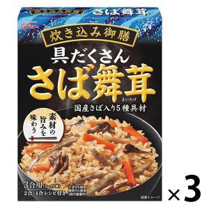 炊き込み御膳 さば舞茸 3個 チャーハン・炊き込みご飯の素