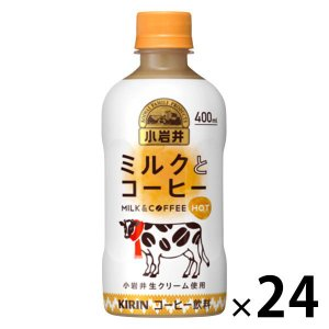 ミルクのまろやかでコクのある甘さが楽しめつつも、後口はすっきりと飲みやすい味わい。コールド品よりもや...
