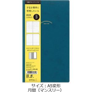 ビジネスパーソンのための2020年手帳です。カバーには、3つ折りのA4書類を収納できるコーナーポケッ...