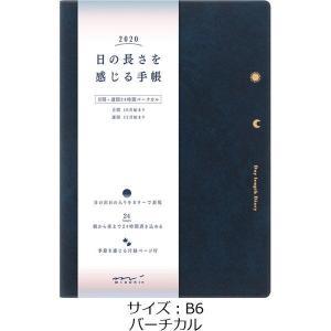 毎日を豊かに暮らすヒントがつまった2020年手帳。朝から夜までの日の長さを淡いカラーのグラデーション...