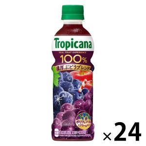 「トロピカーナ100% 濃厚ぶどうブレンド」は、芳醇なコンコードグレープ、ルビーレッドなどに、りんご...