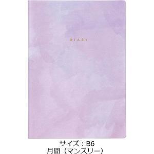 セール/2020年 手帳 水彩カバー B6 月間(マンスリー) パープル マークス 手帳・スケジュー...